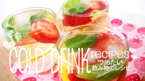 cold drink recipes